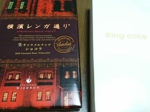 神奈川土産の生キャラメルナッツ『ウィッシュボン横濱レンガ通り』