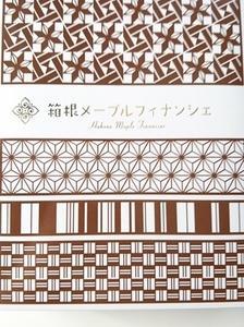 おおお~~~神奈川土産の『箱根メイプルフィナンシェ』美味しいぞ~~~~