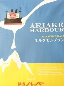 横浜ハーバー 『ミルクモンブラン』横濱ハーバーミルクモンブラン