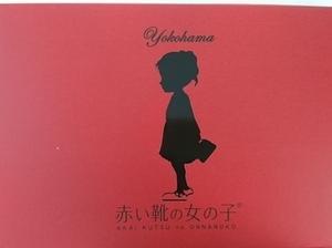 神奈川土産のラングドシャ!「赤い靴の女の子」