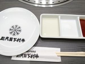直営焼き肉店「三代目下村牛」がオープン!