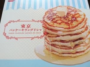 クッキー生地で勝負してる『東京パンケーキラングドシャ』