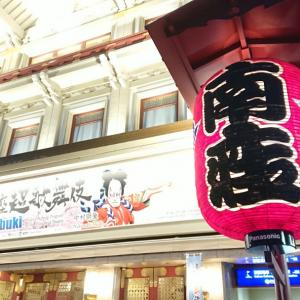 京都南座八月超歌舞伎!!!
