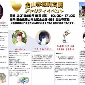 【お知らせ】金山寺復興チャリティーイベント