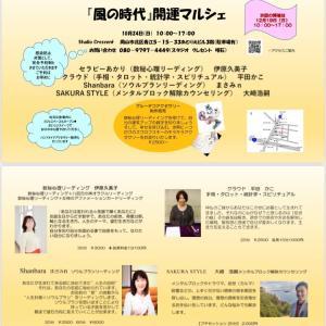 【お知らせ】「風の時代」開運マルシェ Vol.2