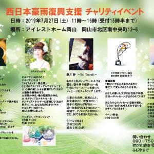 【お知らせ】西日本豪雨復興支援チャリティイベントのお知らせ