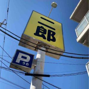 ラーメン二郎 八王子野猿街道2 〜復活〜