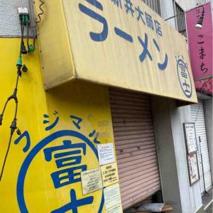 ラーメン富士丸 西新井大師店 〜お久〜