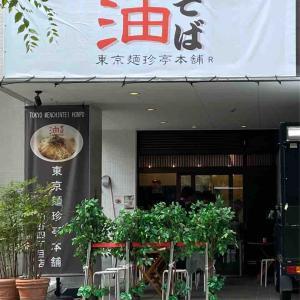 東京麺珍亭本舗 四谷四丁目店 〜チャレ再開〜