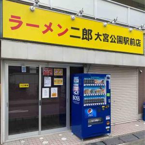 ラーメン二郎 大宮公園駅前店 〜やっと〜