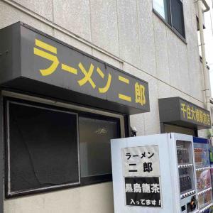 ラーメン二郎 千住大橋駅前店 〜超久々〜