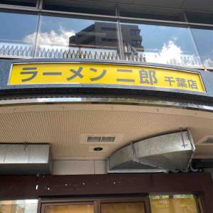 ラーメン二郎 千葉店 〜発見〜