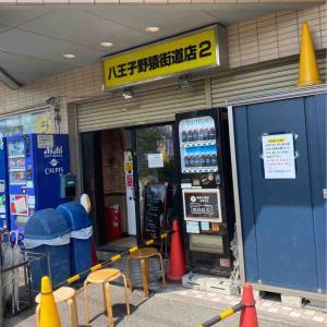 ラーメン二郎 八王子野猿街道店2 〜お久〜