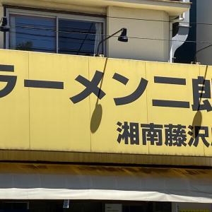 ラーメン二郎 湘南藤沢店 〜お久〜