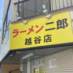 ラーメン二郎 越谷店 〜おぼん二郎〜