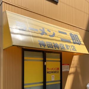 ラーメン二郎 神田神保町店 〜うず玉〜
