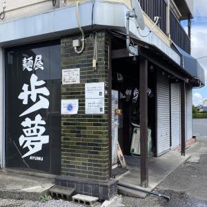 麺屋歩夢 淵野辺本店 〜お久〜