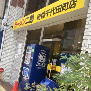 ラーメン二郎 前橋千代田町店 〜再び〜