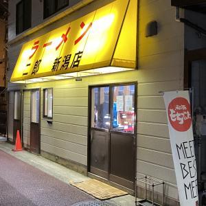 ラーメン二郎 新潟店 〜さて今回は〜