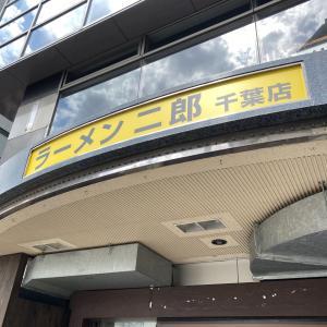 ラーメン二郎 千葉店 〜リーチ〜