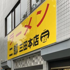 ラーメン二郎 三田本店 〜26day〜