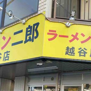 ラーメン二郎 越谷店 〜初塩汁なし〜