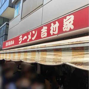 家系総本山 吉村家@横浜 〜お初〜