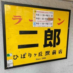 ラーメン二郎 ひばりヶ丘駅前店 〜おめぇ〜