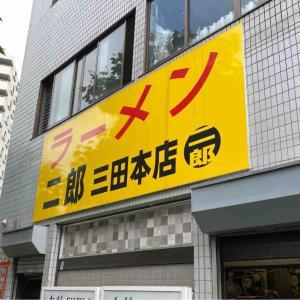 ラーメン二郎 三田本店 〜アレを見たくて〜