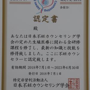 アクトワンなら日本不妊カウンセリング学会認定の不妊カウンセラーに相談できる!