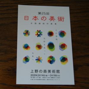 第25回「日本の美術」 全国選抜作家展 のご案内