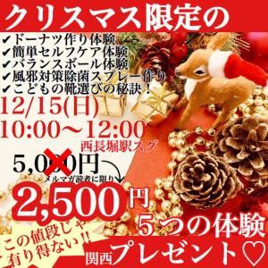 お得なイベント、クリスマスイベント来ませんか!?