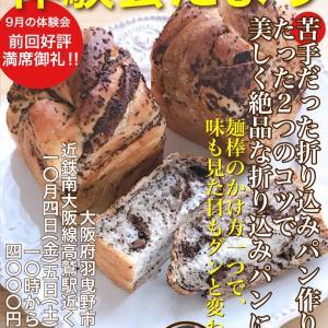 秋にときめく習い事、はじめましょ!パン作り体験会、募集始まってます!