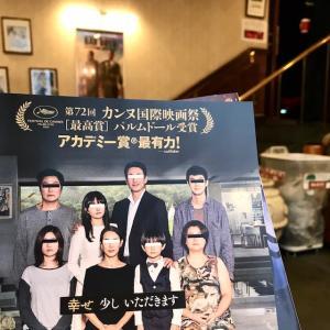 【ネタバレ注意!】映画「パラサイト 半地下の家族」