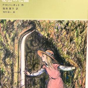 「秘密の花園」(バーネット著・猪熊葉子訳)