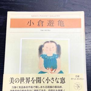 日本画家・小倉遊亀さんの本