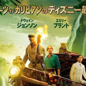 映画「ジャングル・クルーズ」