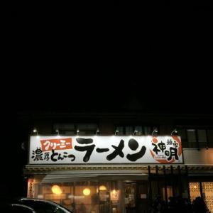 麺家 神明