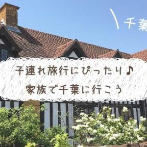 【旅行記】千葉県は子連れ旅で何度もお世話になっている場所。家族の思い出をまとめてご紹介するよ