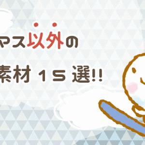 12月のフリー素材紹介♪食べ物・イベントなどクリスマス以外のイラスト15選!
