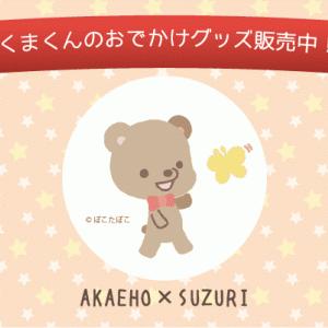 [あかえほ公式]くまくんのおでかけグッズがSUZURIで販売中!イラスト:ぽこたぽこ
