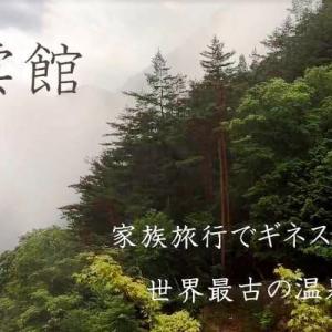 【山梨県】世界最古の温泉旅館としてギネス認定の「慶雲館」に二度お泊りした話