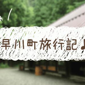 【山梨県】南巨摩群早川町の旅行記♪自然豊かでゆったりとした時間の流れを楽しむ場所