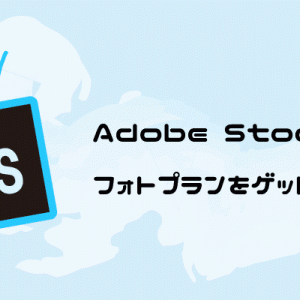 Adobe Creative Cloudフォトプランの1年間無料特典を獲得するために2か月で300枚のイラストをAdobe Stockに投稿した話