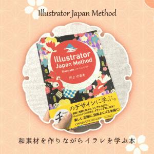 井上のきあ著『Illustrator Japan Method』は和柄を作りながらイラレの基本操作とアピランスを学べる本