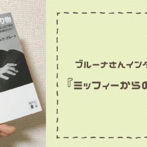 ディック・ブルーナさんへのインタビュー集『ミッフィーからの贈り物』は、クリエイターの心に響くおすすめの一冊
