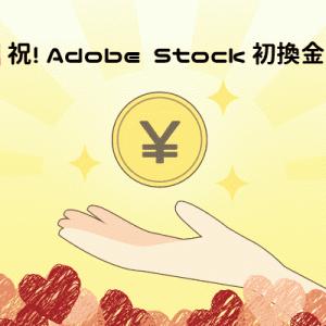 Adobe Stockで換金額に到達したので初めて支払い手続きをしてみたよ
