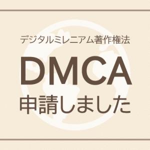 bilibiliに無断転載・不正利用された当サイトの絵本について、DMCA申請しました