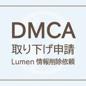 「DMCA 異議申し立て通知フォーム」で取り下げを申請し、Lumenに情報の削除をメール依頼しました