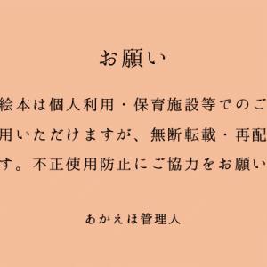 中国の子供向け学習コンテンツ無料配布サイト「两小无猜网」で当サイトの絵本が紹介の範囲を超えて無断転載された件への対応